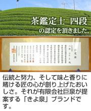 茶鑑定士四段きよ泉オフィシャルサイト