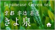 抹茶ケーキ・緑茶スイーツ販売 京都宇治 きよ泉